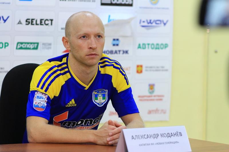 Александр Коданёв: «Безобразно провели игру».