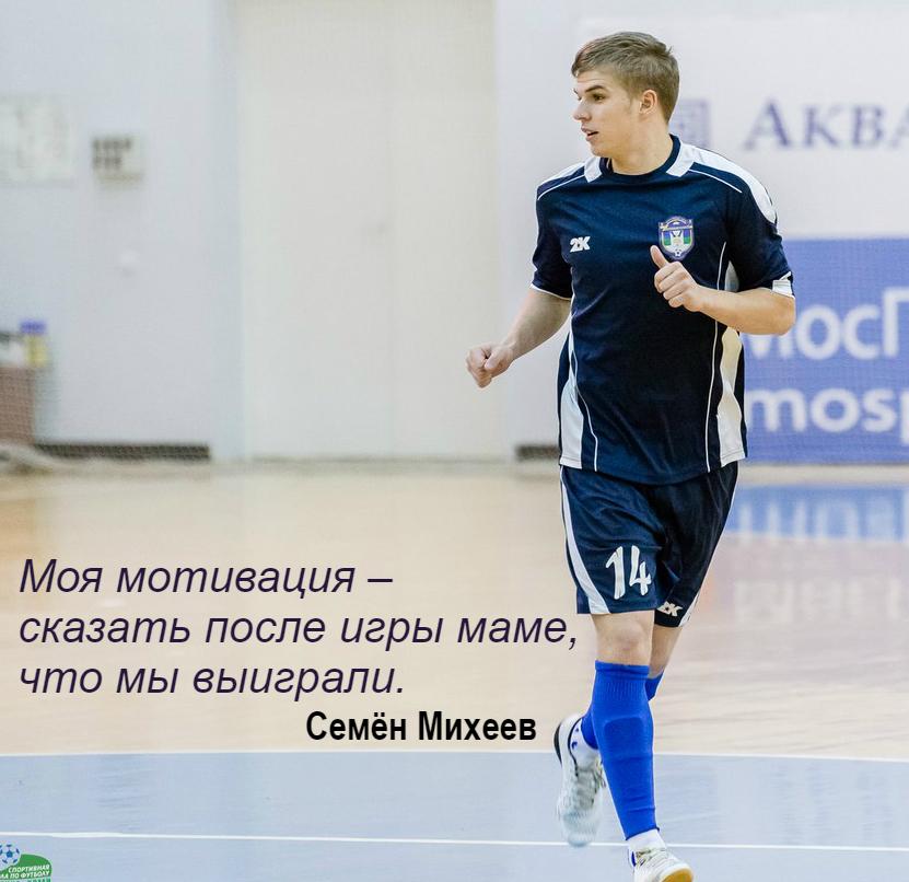 Семен Михеев – «Мотивация – сказать после игры маме, что мы выиграли».